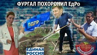 ФУРГАЛ ПОХОРОНИЛ ЕДИНУЮ РОССИЮ / ЛДПР теперь партия власти в Хабаровском крае.