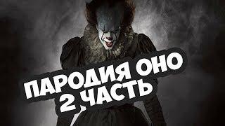 Фильм ОНО 2017 - ПАРОДИЯ! СМЕШНАЯ ОЗВУЧКА (2 часть)