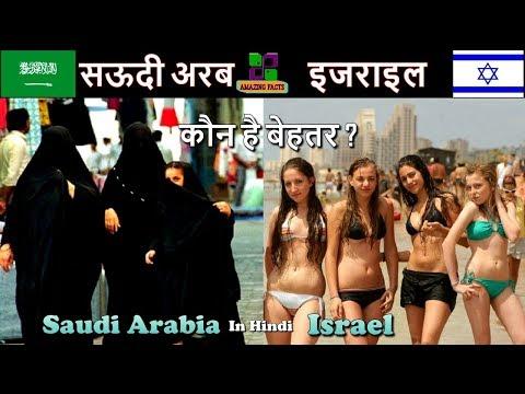 सऊदी अरब vs इजराइल कौन है बेहतर // Saudi Arabia vs Israel
