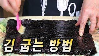 맛있게 김 굽는 방법,  들기름을 바르고 직접 김 굽기…