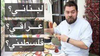 أقوى ٣ مطاعم عربية في اسطنبول - تركيا