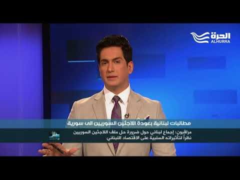 مطالبات لبنانية بعودة اللاجئين السوريين الى سورية  - 21:20-2017 / 10 / 13