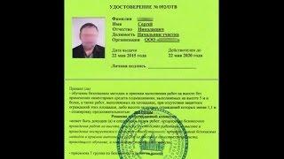Повышение квалификации (Обучение). Работы на высоте в Красноярске
