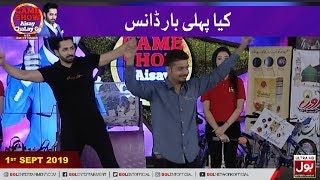 Kya Pehli Bar Dance!! | Game Show Aisay Chalay Ga with Danish Taimoor