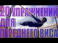 20 УПРАЖНЕНИЙ ДЛЯ ПЕРЕДНЕГО ВИСА [Школа Турника 78]