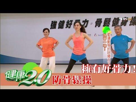 必看!防骨鬆操每天15分鐘,擁有好骨力!健康2.0