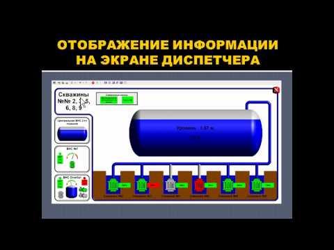 Автоматизация водоснабжения п. Горный