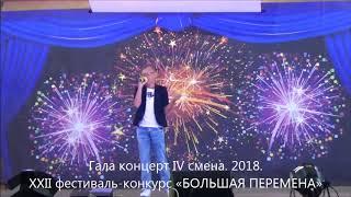 Гала концерт IV смена  2018  XXII фестиваль конкурс «БОЛЬШАЯ ПЕРЕМЕНА»
