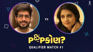 Popkon? | Qualifier Match 1 | Jigardan Gadhavi vs Aarohi Patel (Gujarati Game Show)