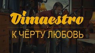 Dimaestro – К чёрту любовь (2016)