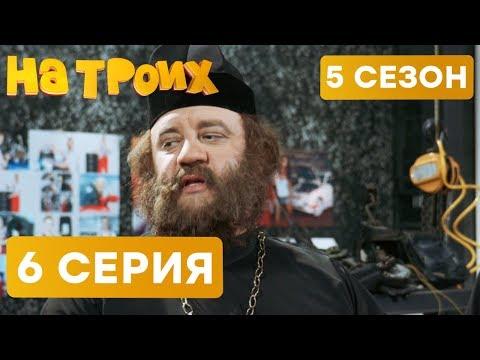 На троих - 5 СЕЗОН - 6 серия | ЮМОР ICTV