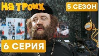 На троих - 5 СЕЗОН - 6 серия   ЮМОР ICTV