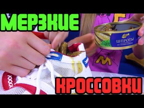 Мерзкие кроссовки челлендж / ВиКей Клаб