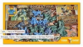 БИТВЫ FANTASY | Армия солдатиков от компании ТЕХНОЛОГ - Орки, Гномы, Эльфы и Паладины | AB Toys