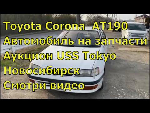 Toyota Corona 371 Автомобиль с аукциона Японии Авторазбор в Новосибирске Обзор автомобиля
