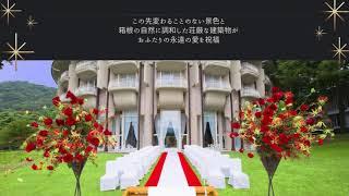 ザ・プリンス 箱根芦ノ湖 レイクサイドウェディング