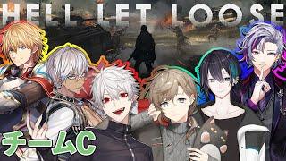 【Hell Let Loose】これから覇権を取るゲーム。【黛灰,イブラヒム,エクス・アルビオ,叶,葛葉,不破湊/にじさんじ】