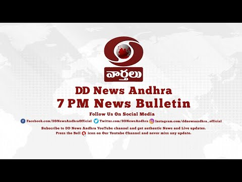 ???? DD News Andhra 7 PM Live News Bulletin  18-10-2019