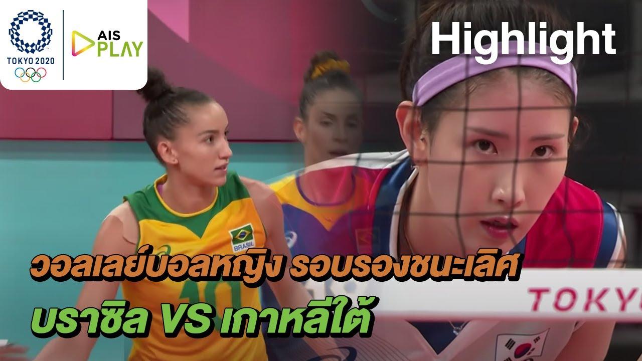 ไฮไลท์วอลเลย์บอลหญิง รอบรองชนะเลิศ บราซิล Vs เกาหลีใต้ | โอลิมปิก 2020