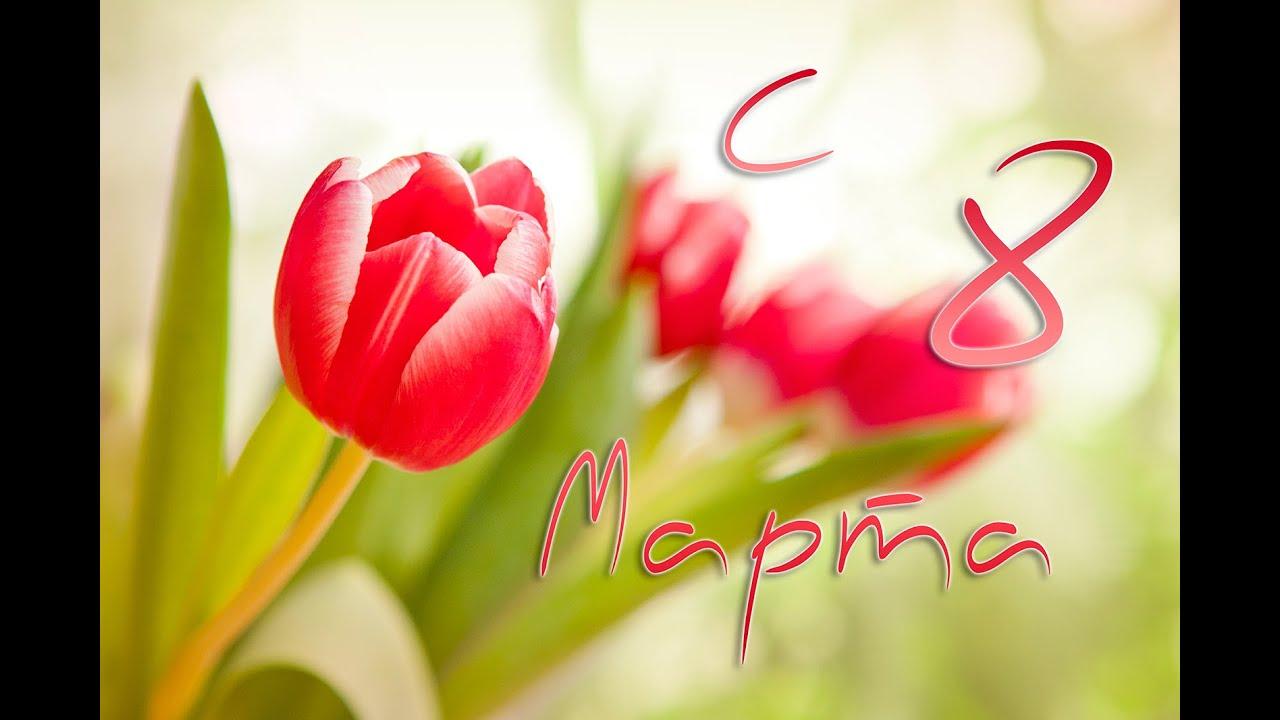Днем, картинки с в марта красивые