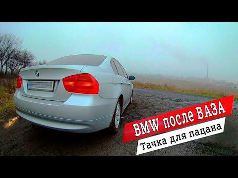КУПИЛ BMW после ЖИГУЛЯ - ЖЕСТЬ!!!
