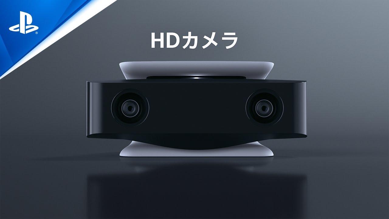 HDカメラ / PlayStation®5