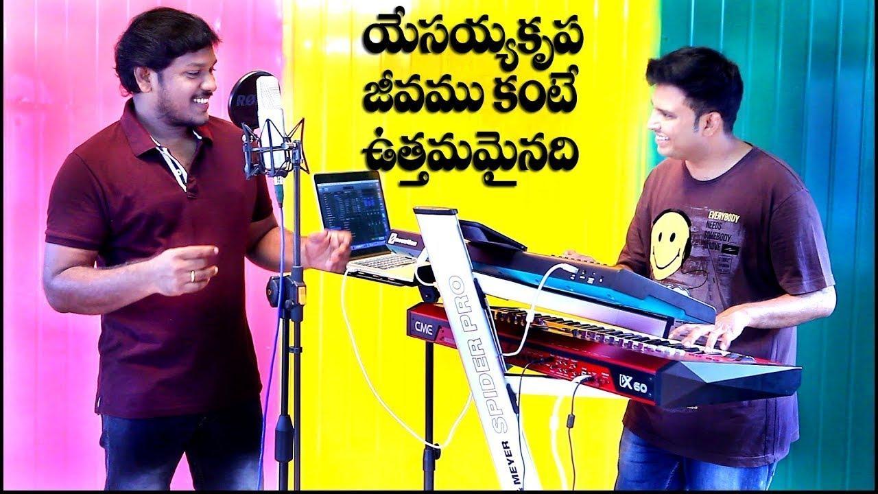 Neekrupa jeevamukante joshua Gariki  Latest Telugu Christian songs 2017 2018