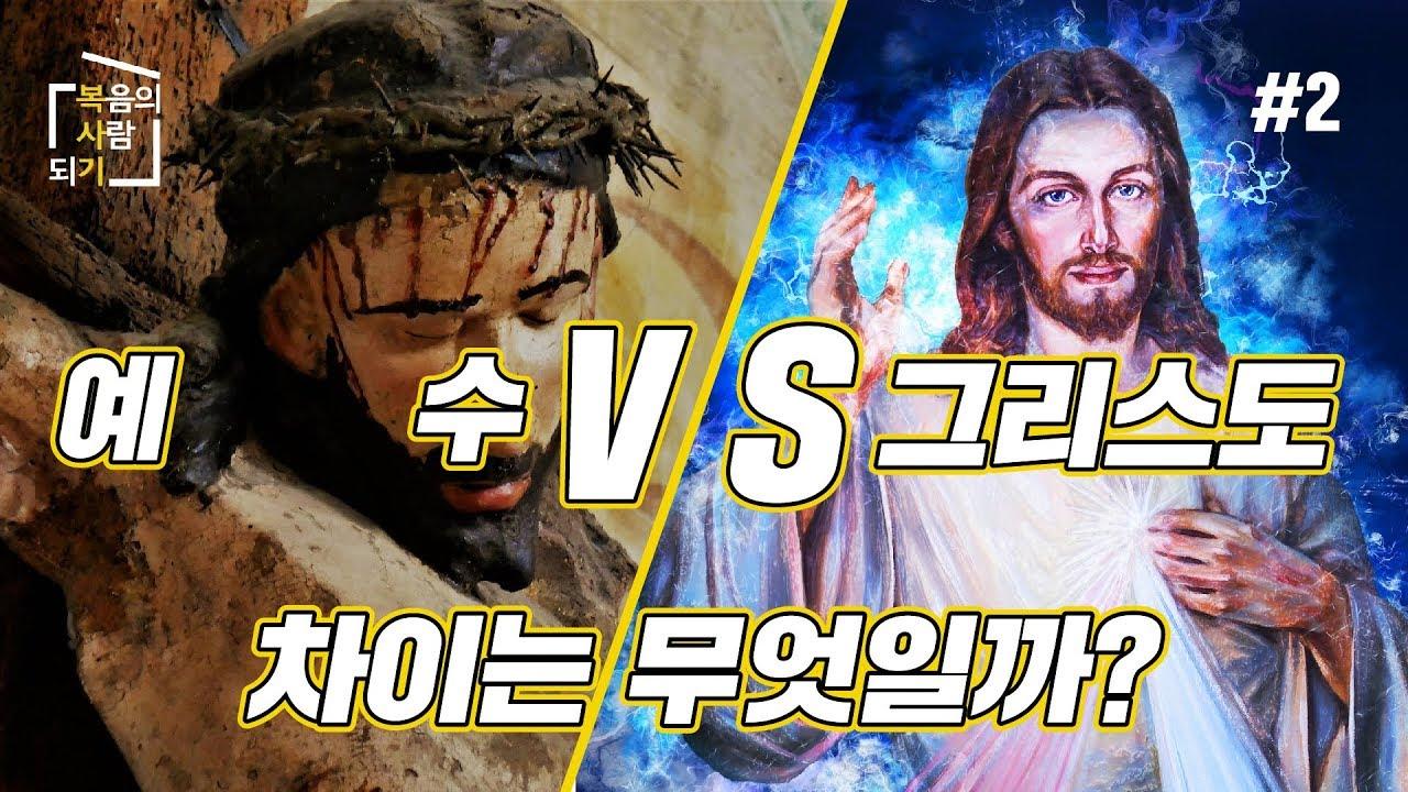 [복사기] 예수와 그리스도의 차이점은 무엇일까?