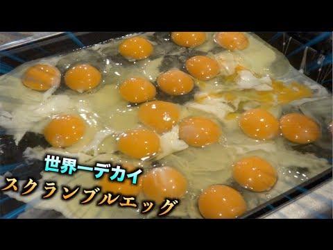 大量の卵で世界一大きいスクランブルエッグを作った結果・・・