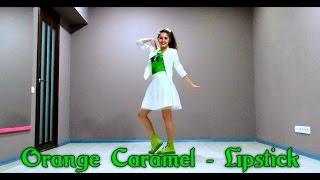 오렌지캬라멜 (Orange Caramel) - 립스틱 (Lipstick)  / dance cover by A…