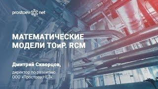Простоев.НЕТ. Математические модели ТОиР. RCM. Управление надежностью. Техническое обслуживание