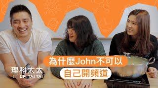 為什麼 John 不可以自己開頻道