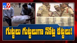 Hawala racket busted in Narasapuram, 50 lakh rupees recovered
