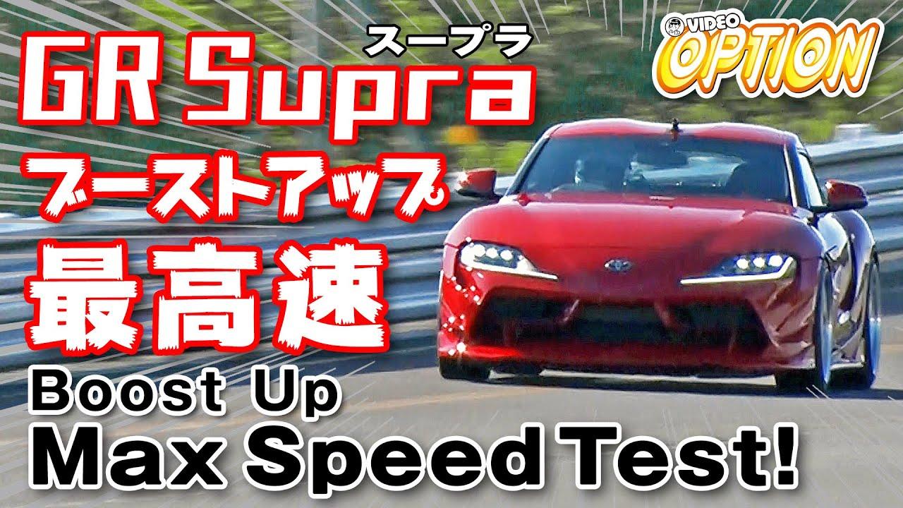 【新作】 GRスープラ 0 1000m  最高速 初テスト / 【ENG Sub】GR Supra max speed test
