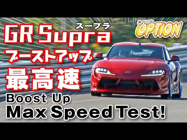 【新作】 GRスープラ 0 1000m & 最高速 初テスト / 【ENG Sub】GR Supra max speed test
