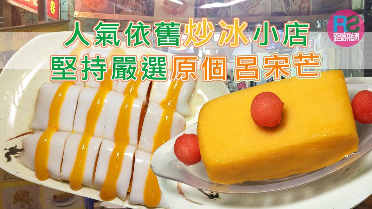 【路食】人氣依舊炒冰小店 堅持嚴選原個呂宋芒 - YouTube