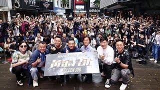 2018.9.15 香港電影《黃金兄弟》首映儀式 @西門町樂聲影城