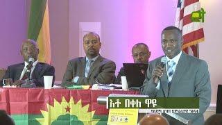 Bekele Wayu at Ethiopian National Movement Formation | October 30, 2016