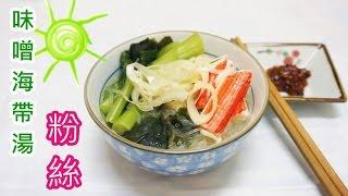 [健康] 味噌海帶湯粉絲食譜 Noodle in Miso Seaweed Soup Recipe * Amy Kitchen