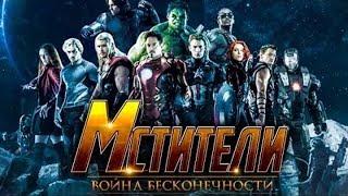 Мстители:войны бесконечности 2018(трейлер)