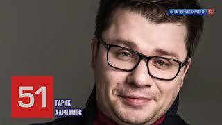 Гарик Харламов интересные факты тайна значение имени кто он? #харламов #тнт #москва #артист #камеди