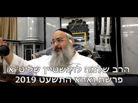 הרב שלמה לוינשטיין   פרשת וארא התשעט   2019
