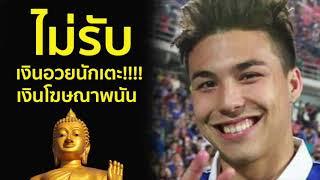ปรัชญาชาเนล!!! ที่นี่ไม่รับเงินอวยสโมสรไทย ไม่รับโฆษณาพนัน.. (ต้อนรับ เข้าพรรษา 2019)