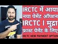 New Option On Irctc For Fast Payment | IRCTC I Mudra Wallet Payment System |
