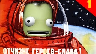 Kerbal Space Program Episode 1-Soviet Space Program Is Launched!
