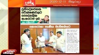 Paththaramenthuwa - (2020-12-11) | ITN Thumbnail