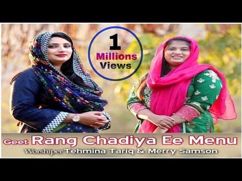 Worship song Rang Chadiya Ee Menu by Tehmina tariq and Merry samson