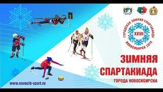 Зимняя спартакиада города Новосибирска:  какой район в этом году станет самым спортивным?