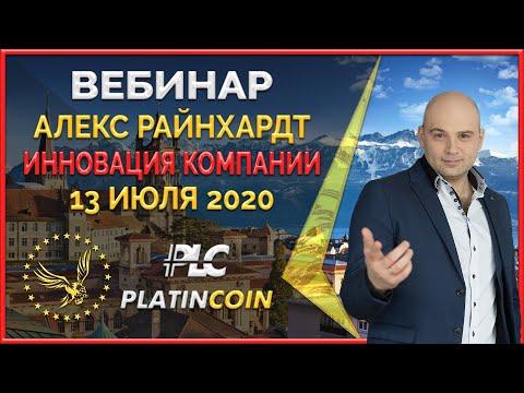 Platincoin вебинар 13.07.2020 Как получить финансирование на проект с помощью технологии блокчейна