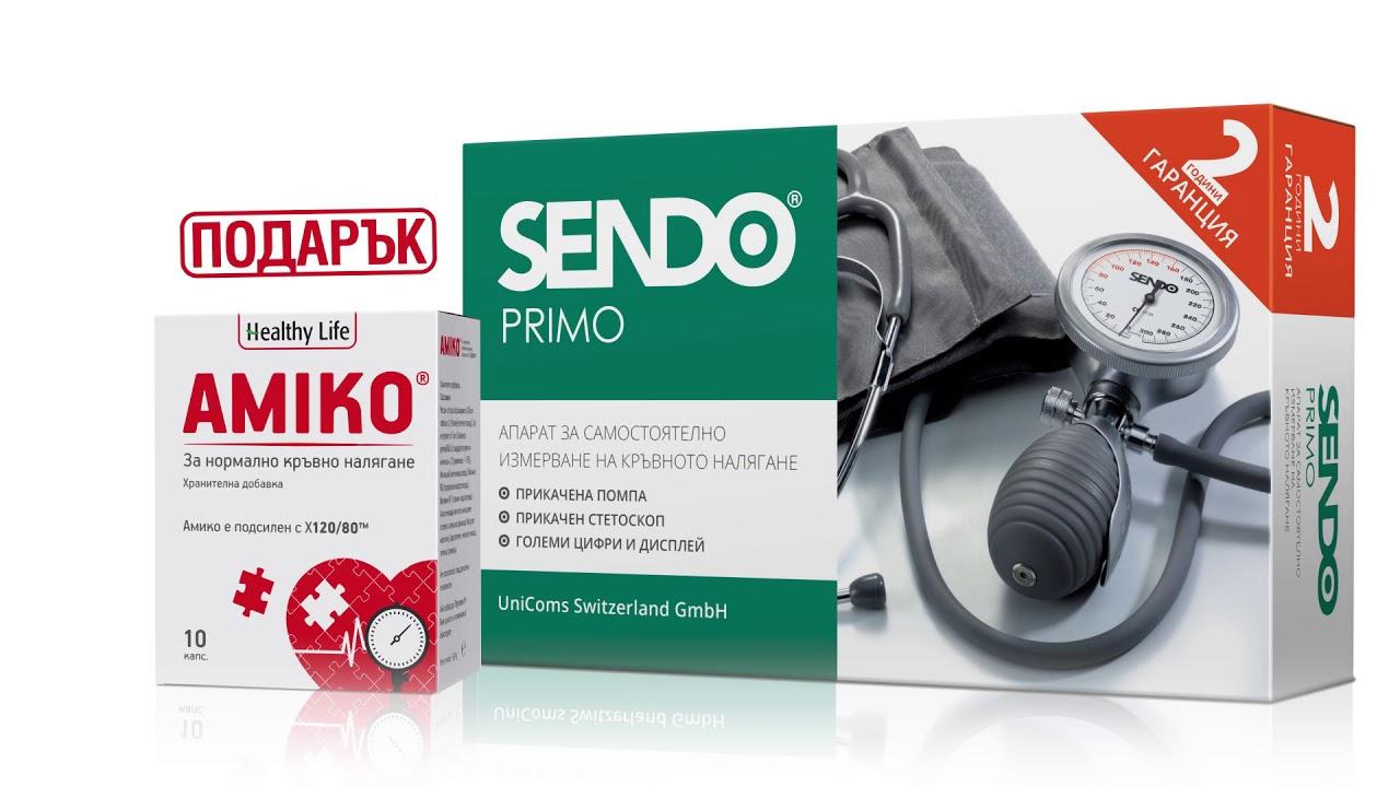 Sendo Primo - механичен апарат за кръвно с подарък..